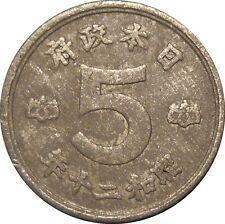 Japan Showa Era 5 sen 20/1945 Y#65 Emperor Hirohito (3702) US occupation