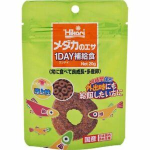 Medaka Supplement Food 1DAY - Hikari brand made in Japan