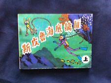 SPIROU ET FANTASIO REPAIRE LA MURENE 1 CHINESE EDITION CHINOIS FRANQUIN CHINE