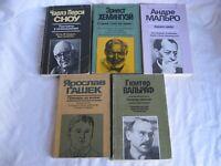 Russian Books - 5 книг - Ч.П.Сноу, Э.Хемингуэй, А.Мальро, Я.Гашек, Г.Вальраф