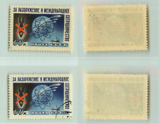Russia USSR 1958 SC 2072  Z 2079  used and mint . e5979