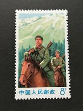 Chinese Stamps --  PRC China 1970 SC#1046