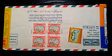 """KUWAIT 1993 RARE USAGE HIGH VALUE 500 FILS """"BLOCK OF 4"""" & 4 DH USED """"EMS"""" COVER"""