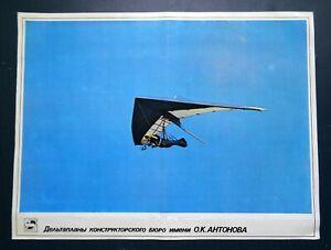 1988 Hang glider Antonov Design Bureau Aviation Original Russian Soviet Poster
