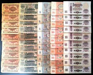 Russia USSR 1961 10 sets 1, 3, 5, 10, 25  rubles, 50 pcs. Best price!