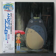 'MY NEIGHBOUR TOTORO' Image Album Vinyl LP + Booklet (Ghibli) NEW
