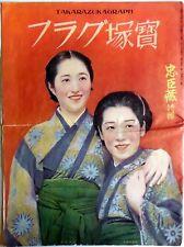 JAPANESE MAGAZINE VINTAGE TAKARAZUKAGRAPH SAMURAI 1930?