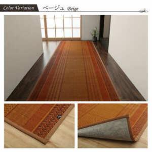 Fashionable rug corridor mat carpet DX Ranks (Beige) 80×180cm