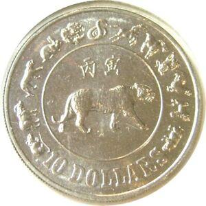 elf Singapore 10 Dollars 1986 Nickel Tiger