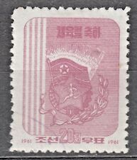 KOREA 1961 used SC#361 20ch stamp, Day of Sports ..., Emblem.