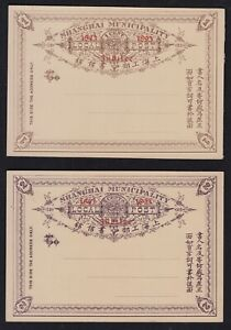 1893 1 & 2c SHANGHAI SILVER JUBILEE POSTCARDS, MINT, EXTRA FINE W/ CLEAR BACKS