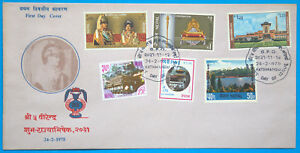 Nepal 1975 Coronation of King Birendra FDC