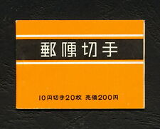 (YYAT 003) Japan 1964 Sakura illustrated booklet Mi 758E Sc 725C (5 x pane of 4)