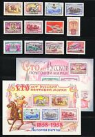 Russia 1958 MNH Sc 2095-2106+IMPERF Centenary of Russian postage stamps.Full set