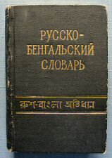 1959 Russian-Bengali Dictionary Rare Only 4 000 USSR Vintage Soviet Pocket Book