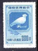 China 1950 PRC $2000 Blue Dove Original MNH S59o