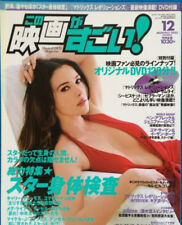 Japan Movie Magazine 12/2003 THIS MOVIE IS AMAZING! Kono Eiga Ga Sugoi!