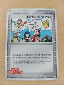 Ultra Rare Daisuki Fan Club Promo Japanese Pokemon Card Mew Pikachu 096/PCG-P