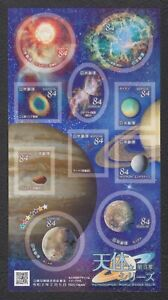 Japan 2020 Astronomical world object №3 space 10 stamps sheet Excellent quality