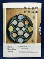 Makoto Kagoshima Pottery Work Collection Japanese Ceramist Book