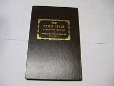 HEBREW ZICHRON MEIR Kobetz in honor of Rabbi Meir Shapiro 2001 Siyum Hashas book