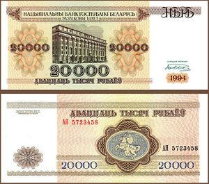 Belarus 20000 20,000 Rublei 1994, UNC, P-13