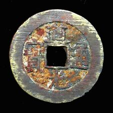Chinese Ancient Copper Cash Coin Dao Guang Tongbao 100% Genuine #A121 (宫钱)