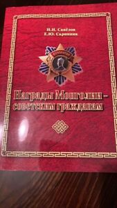 "Catalog book - ""Mongolian awards to the soviet citizens"""