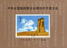 STAMP / TIMBRE DE CHINA / CHINE NEUF BLOC N° 72 ** COLONNES BASALTIQUES