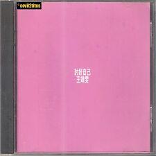 CD 1994 Faye Wong Wang Fei 王菲 討好自己 王靖雯 #2841