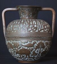 Ancien vase perse cruche cuivre oriental Antique persian islamic pitcher XIX