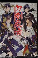 Touken Ranbu ONLINE Imanotsurugi 刀剣乱舞 今剣 Big Size Acrylic Keyholder chain JAPAN