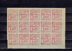 Burma japanese occupation block 15C proof