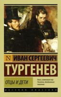 Иван Тургенев Отцы и дети BOOK IN RUSSIAN  Softcover