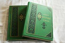 History of Catherine II Russian 2 volumes Brikner История Екатерины II в 2 кн.