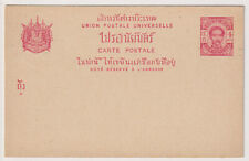 SIAM  1887: 4Atts Chulalongkong postal card H&G 3 in fine unused condition