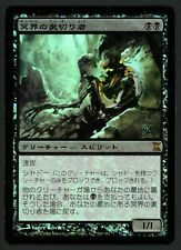 ***1x FOIL Japanese Nether Traitor*** MTG Time Spiral -Kid Icarus-
