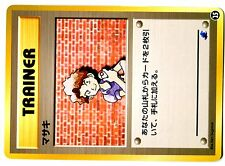 PROMO POKEMON JAPANESE - Totodile Kaiminus 1999 - N° LEO (25)