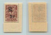 Armenia 1920 SC 136 mint Type F or G black . f7215