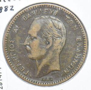 Greece 1882 10 Lepta 291474 combine