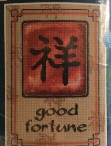 Sunset Jiffy Counted Cross Stitch Kit 16713 Good Fortune NIP Unopened