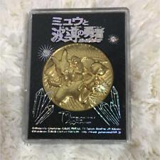 Used Pokemon MOvie Gold Medal Mew Lucario The hero of Hado Limited Item rare