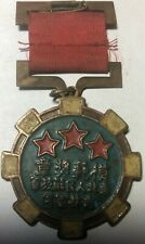Chinese China Military Dress Liberation Army Ji Lin Vintage Original Medal