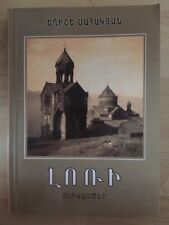 Լոռի- Ե. Սահակյան; Լոռվա ճարտ. LORI- Sahakyan ARMENIAN Architecture Lory Armenia