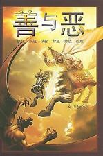 Good and Evil - Chinese: Chinese Translation