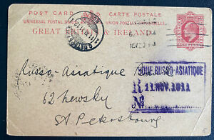1911 England Postcard Postal Stationery Cover To St Petersburg Russia Bank
