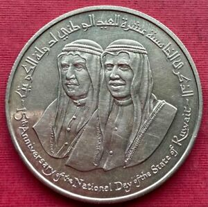 KUWAIT , SILVER 2 DINARS 15TH INDEPENDENCE ANNI. 1976 ( CO11A ) TOP , RARE