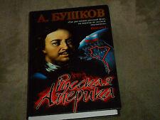 Aleksandr Bushkov Русская Америка - Слава и позор Hardcover Russian