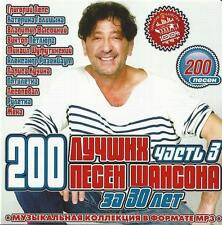CD MP3 russisch 200 Лучших Песен Шансона за 30 Лет - 3 # BEST