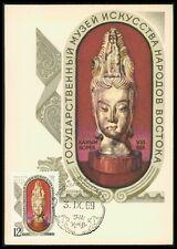 RUSSIA MK 1969 KUNSTWERKE EASTERN ART KOREA CARTE MAXIMUM CARD MC CM bi94